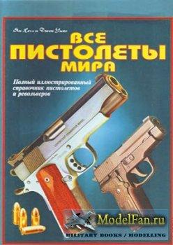 Все пистолеты мира (Я. Хогг., Д. Уикс)