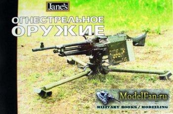 Справочники Jane's: Огнестрельное оружие (Ян Хогг)