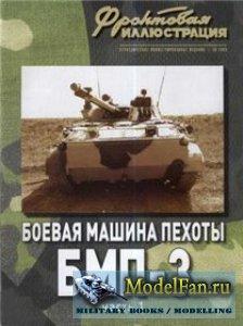 Фронтовая иллюстрация (10-2008) - Боевая машина пехоты БМП-3 (Часть 1)