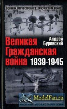 Великая Гражданская война 1939 - 1945 (Андрей Буровский)