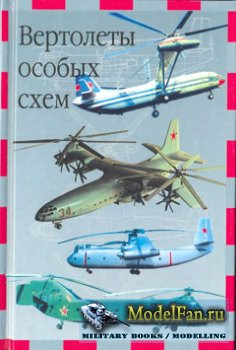Вертолеты особых схем (Н.В. Якубович)