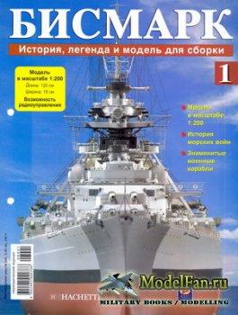 Бисмарк №1, 2009. История, легенда и модель для сборки