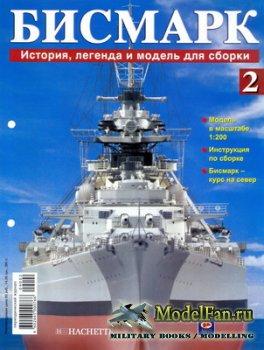 Бисмарк №2, 2009. История, легенда и модель для сборки