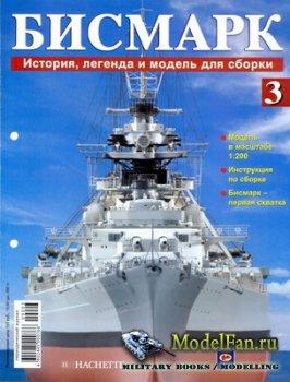 Бисмарк №3, 2009. История, легенда и модель для сборки