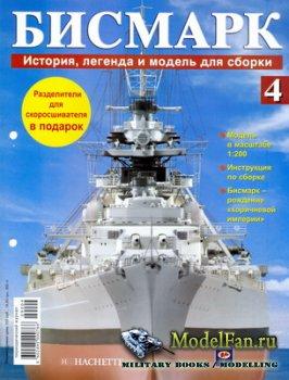 Бисмарк №4, 2009. История, легенда и модель для сборки