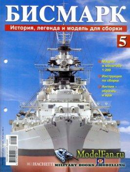 Бисмарк №5, 2009. История, легенда и модель для сборки