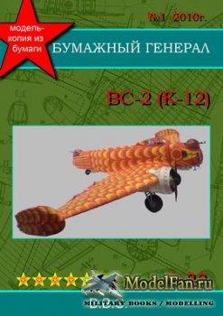 Бумажный генерал №1 2010г. - ВС-2 (К-12)