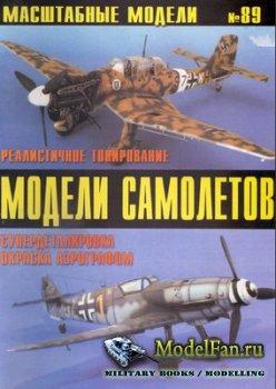 Масштабные модели №89 - Модели самолетов