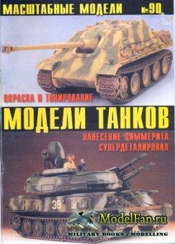 Масштабные модели №90 - Модели танков