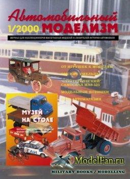 Автомобильный моделизм 1/2000