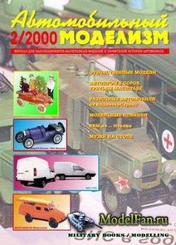 Автомобильный моделизм 2/2000