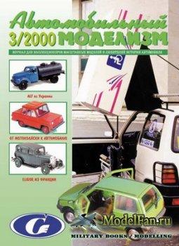 Автомобильный моделизм 3/2000