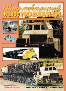 Автомобильный моделизм 4/2000