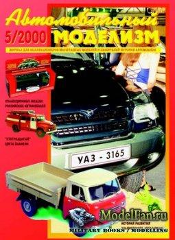 Автомобильный моделизм 5/2000