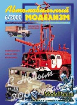 Автомобильный моделизм 6/2000