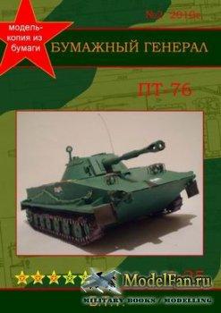 Бумажный генерал №2 2010г. - Плавающий танк ПТ-76