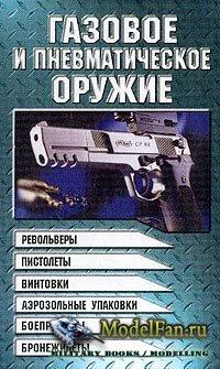 Газовое и Пневматическое Оружие (В.Н. Шунков)