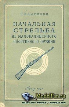 Начальная стрельба из малокалиберного спортивного оружия (М.К. Баринов)