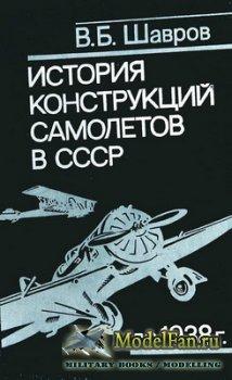 История конструкций самолетов в СССР до 1938г. (Шавро В.Б.)