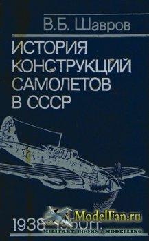 История конструкций самолетов в СССР 1938-1950гг. (Шавро В.Б.)