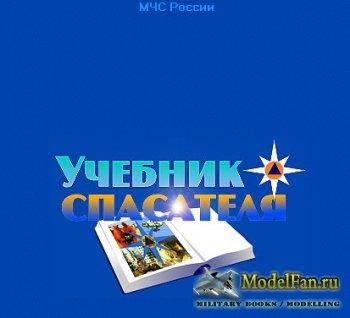 Учебник спасателя (МЧС России)