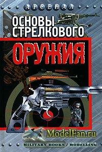 Основы стрелкового оружия (Ф.К. Бабак) (PDF)