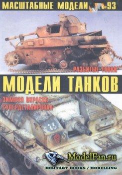Масштабные модели №93 - Модели танков