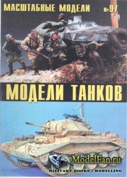 Масштабные модели №97 - Модели танков