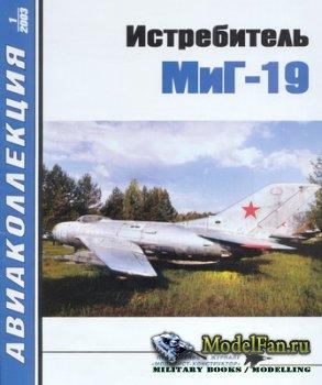 Авиаколлекция №1, 2003 - Истребитель МиГ-19