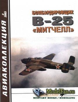 Авиаколлекция №2, 2003 - Бомбардировщик B-25