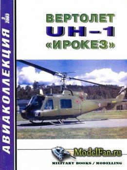 Авиаколлекция №3, 2003 - Вертолет UH-1 «Ирокез»