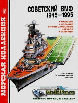 Морская коллекция №1 1995 - Советский ВМФ 1945-1995: крейсера, большие прот ...