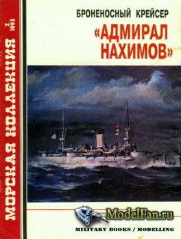 Морская коллекция №2 1995 - Броненосный крейсер