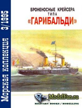 Морская коллекция №3 1995 - Броненосные крейсера типа