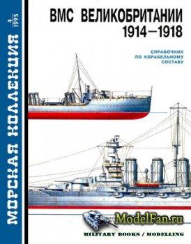 Морская коллекция №4 1995 - ВМС Великобритании 1914-1918
