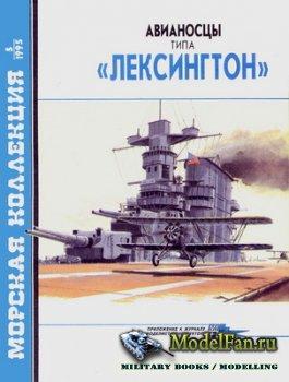 Морская коллекция №5 1995 - Авианосцы типа