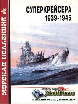 Морская коллекция №6 1995 - Суперкрейсера 1939-1945