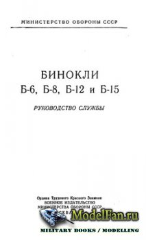 Бинокли Б-6, Б-8, Б-12 и Б-15. Руководство службы