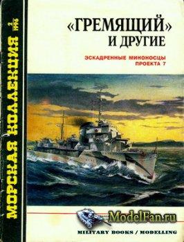 Морская коллекция №2 1996 -