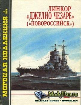 Морская коллекция №4 1996 - Линкор