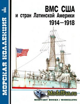 Морская коллекция №5 1996 - ВМС США и стран Латинской Америки 1914-1918