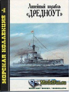Морская коллекция №6 1996 - Линейный корабль