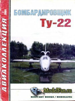 Авиаколлекция №1 2004 - Бомбардировщик Ту-22