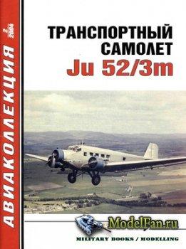 Авиаколлекция №2 2004 - Транспортный самолет Ju 52/3m