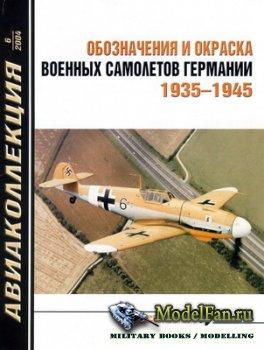 Авиаколлекция №6 2004 - Обозначения и окраска военных самолетов Германии 19 ...