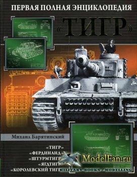 «Тигр». Первая полная энциклопедия (Михаил Барятинский)