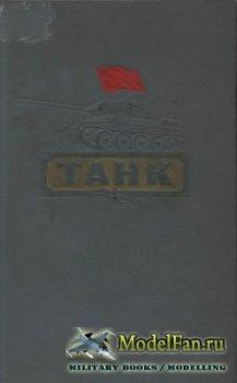 Танк (А. С. Антонов), 1954