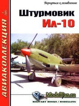 Авиаколлекция №5 2004 - Штурмовик Ил-10 (Часть 1)