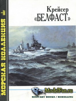 Морская коллекция №1 1997 - Крейсер