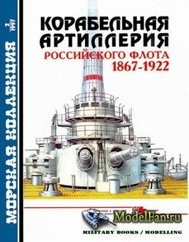 Морская коллекция №2 1997 - Корабельная артиллерия Российского флота 1867-1 ...